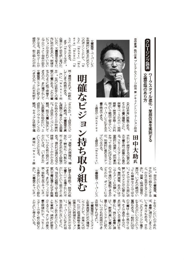 20190408日経産業新聞掲載『日経産業新聞フォーラム「紙業務の電子化」による業務改革』広告特集