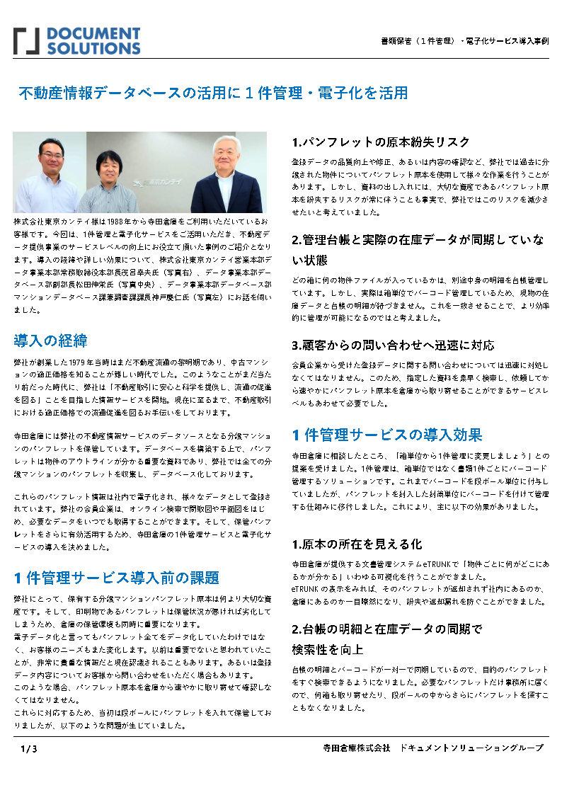 株式会社東京カンテイ
